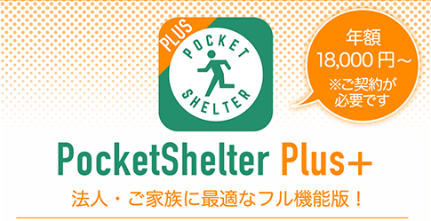 PocketShelter For iPhone